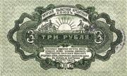 3 Rubles (Amur Region) – reverse