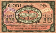 10 Rubles (Amur Region) – obverse