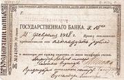 15 Rubles (Habarovsk) – obverse