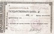 20 Rubles (Habarovsk) -  obverse