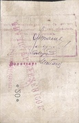 20 Rubles (Habarovsk) -  reverse