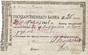 25 Rubles (Habarovsk) – obverse