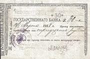 30 Rubles (Habarovsk) – obverse