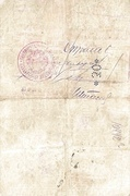 30 Rubles (Habarovsk) – reverse