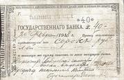 40 Rubles (Habarovsk) – obverse