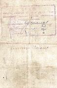 40 Rubles (Habarovsk) – reverse