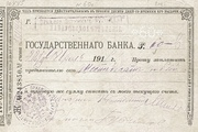 60 Rubles (Habarovsk) – obverse