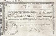 75 Rubles (Habarovsk) – obverse