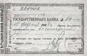 80 Rubles (Habarovsk) – obverse
