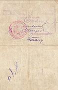 80 Rubles (Habarovsk) – reverse