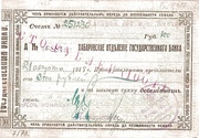 100 Rubles (Habarovsk) – obverse