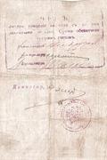 100 Rubles (Habarovsk) – reverse