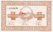 1 Ruble (Nikolsk-Ussuriisk) – obverse