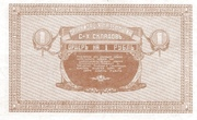 1 Ruble (Nikolsk-Ussuriisk) – reverse