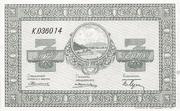 3 Rubles (Nikolsk-Ussuriisk) – obverse
