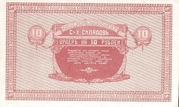 10 Rubles (Nikolsk-Ussuriisk) – reverse