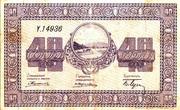 40 Rubles (Nikolsk-Ussuriisk) – obverse