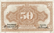 50 Kopeks (Priamur Region) – obverse