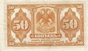 50 Kopeks (Priamur Region) – reverse