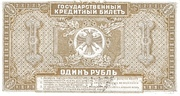 1 Ruble (Priamur Region) – reverse