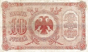 10 Rubles (Priamur Region) – reverse