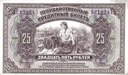 25 Rubles (Priamur Region) – obverse