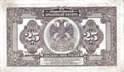 25 Rubles (Priamur Region) – reverse