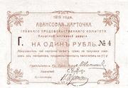1 Ruble (Amur Railroad) – obverse