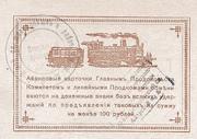 1 Ruble (Amur Railroad) – reverse