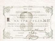 3 Rubles (Amur Railroad) – obverse
