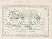 3 Rubles (Amur Railroad) – reverse