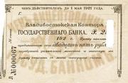 25 Rubles (Vladivostok) -  obverse