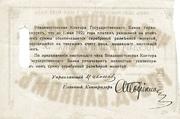 25 Rubles (Vladivostok) -  reverse