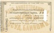 100 Rubles (Vladivostok) – obverse