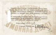100 Rubles (Vladivostok) – reverse