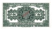 25 Rubles (Vladivostok) – reverse