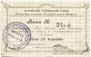 1 Kopek (Altai) – obverse