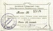 5 Kopeks (Altai) – obverse