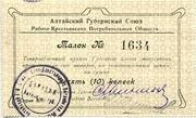 20 Kopeks (Altai) – obverse