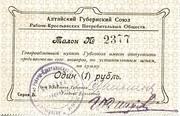1 Ruble (Altai) – obverse