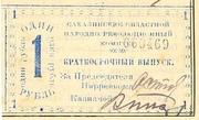 1 Ruble (Sakhalin) – obverse