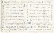 1 Ruble (Sakhalin) – reverse