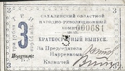 3 Rubles (Sakhalin) – obverse