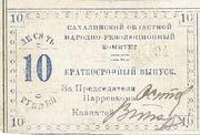 10 Rubles (Sakhalin) – obverse