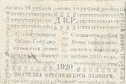 10 Rubles (Sakhalin) – reverse