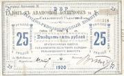 25 Rubles (Sakhalin) – obverse