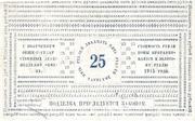 25 Rubles (Sakhalin) – reverse