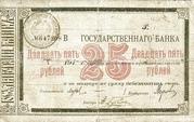 25 Rubles (Nikolaevsk-on-Amur) – obverse