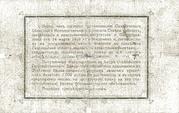 25 Rubles (Nikolaevsk-on-Amur) – reverse