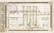 100 Rubles (Nikolaevsk-on-Amur) – obverse